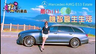 【不愛男人只愛車 EP16】Mercedes-AMG E53 Estate x 綠能界機智醫生生活是岑妮振興經濟Chill最高境界! x 基隆潮境公園 x 東森購物[CC字幕]