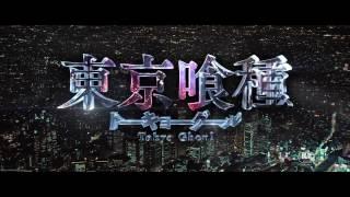 映画『東京喰種 ト...