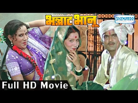 Bhannat Bhanu (HD) | Popular Marathi Movie...