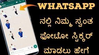 WhatsApp ನಲ್ಲಿ ನಿಮ್ಮ ಸ್ವಂತ ಫೋಟೋ ಸ್ಟಿಕ್ಕರ್ ಮಾಡಲು ಹೇಗೆ//Make your own WhatsApp Stickers