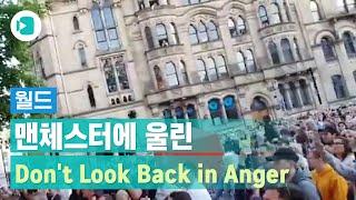 맨체스터에 울려퍼진 'don't Look Back In Anger'