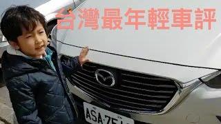 【台灣最年輕車評】廖剛即將退休?接班人培訓中?