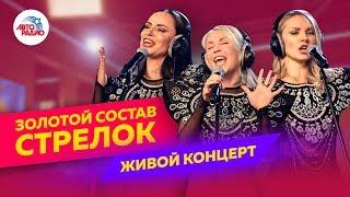 """Живой концерт золотого состава группы """"Стрелки"""" на Авторадио"""