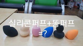 실리콘 똥퍼프의 만남 ^^촉촉 베이스