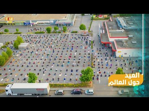 في المنازل والمساجد والعراء.  هكذا أدى المسلمون صلاة العيد في زمن - #كورونا- حول العالم  - 17:58-2020 / 5 / 24