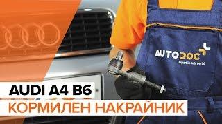 Как да сменим кормилен накрайник на AUDI A4 B6 [ИНСТРУКЦИЯ]