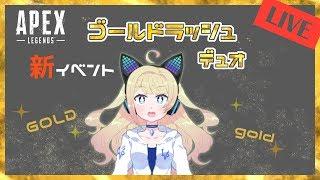 【APEX新イベント】金武器モード!?【アイシィVソリッド】