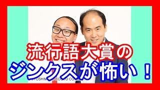 動画の説明 メダカの芸能通信、 今回の動画はこちら⇒【芸能】流行語大賞...