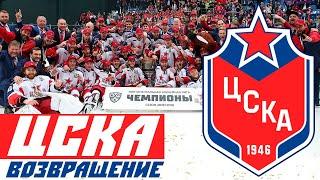 ЦСКА: возвращение на хоккейный трон [FoxTribute]