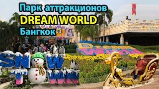 Dream World парк аттракционов в Бангкоке | Обзор парка Dream World и Snow Town