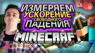 Ускорение свободного падения в Minecraft