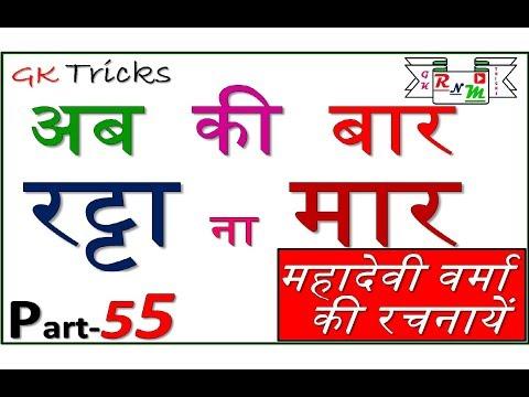 महादेवी वर्मा की प्रमुख रचनायें मिनटों मे याद करें / hindi tricks / UP TET hindi / PCS hindi ssc cgl