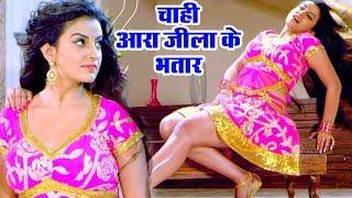 Akshara Singh ने कहा - चाही आरा जिला के भतार - Bhojpuri का सबसे लटका झटका से भरपूर वीडियो