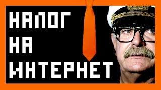 [Comedian] - НАЛОГ НА ИНТЕРНЕТ (Михалков наносит ответный удар)