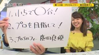 今回のゲストはプロゴルファーの廣田真優さん 〈 トークテーマ 〉 「小...