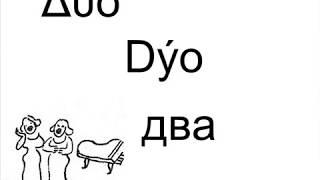 греческие числа,  интенсивное обучение