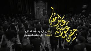 جفن عودته عالدمعه | الملا عمار الكناني - حسينية الحاج عبد الزهره الفرطوسي - العراق - ميسان