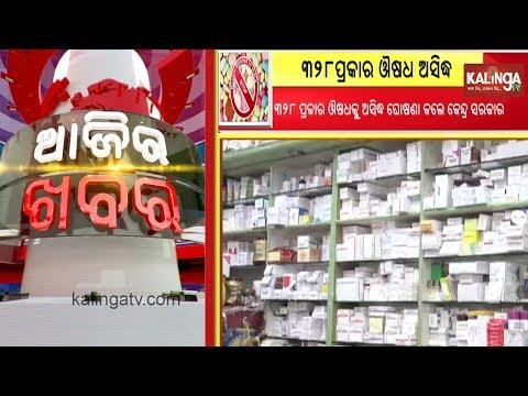 Ajira Khabar || News@7 Discussion 13 September 2018 || Kalinga TV