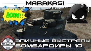 World of Tanks приколы, эпичные выстрелы, бомбардиры 10