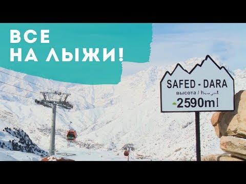 На лыжи в Таджикистане! В поселке Такоб открылся горнолыжный сезон
