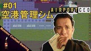 空港管理シム Airport CEO #01 ゲーム実況プレイ AIRPORTCEO Gameplay/シムエアポート/SimAirport/日本語 [Molotov Cocktail Gaming]