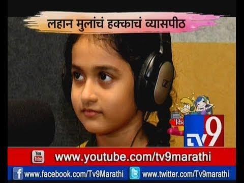 बच्चे कंपनासाठी स्पेशल WEKids Radio, रेडिओवर एका छोट्या रेडीओ जॉकींचा आवाज-TV9