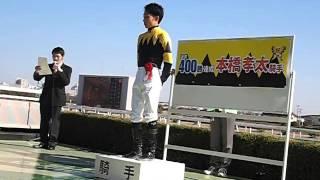 2013.03.11 船橋競馬 本橋孝太騎手 400勝達成表彰式