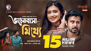 Bhalobasa Mitthe - Afran Nisho, Tasnia Farin HD.mp4