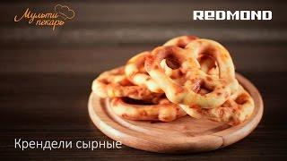 Сырные крендели, вкусный рецепт для мультипекаря REDMOND RMB-M601