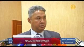 С 1 июля в Казахстане заблокируют мобильные телефоны(От регистрации к регистрации. С 1 июля в Казахстане заблокируют мобильные телефоны. Это коснется всех, у..., 2017-01-25T16:53:19.000Z)