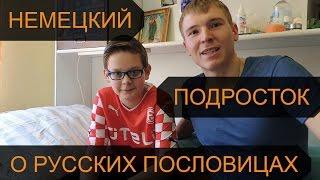 Немецкий парень объясняет русские пословицы и поговорки