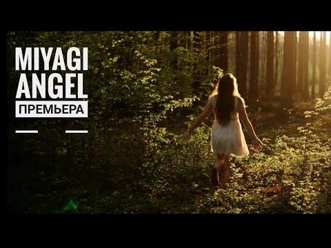 Miyagi - Angel (ПРЕМЬЕРА КЛИПА 2019)