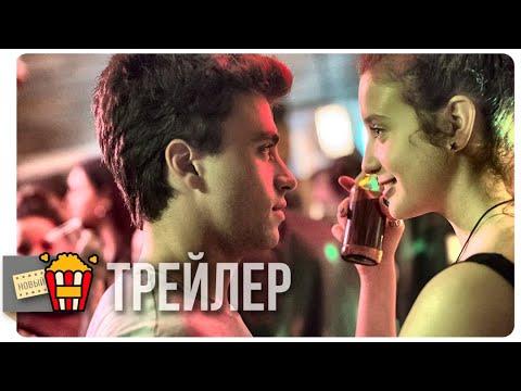 ЭЛИТА (Сезон 2) — Русский трейлер (Субтитры) | 2018 | Новые трейлеры
