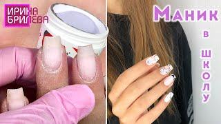 Маникюр В ШКОЛУ 😍 Укрепление ногтей гелем 😍 Подростковый маникюр 😍 Ирина Брилёва