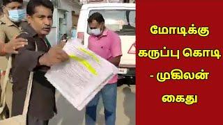 மோடிக்கு கருப்பு கொடி – முகிலன் கைது!!   Mugilan Arrest   Britain Tamil Broadcasting