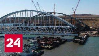 На Керченский мост начали устанавливать железнодорожную акру