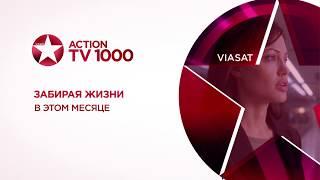 Забирая жизни - промо фильма на TV1000 Action