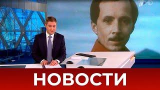 Выпуск новостей в 09:00 от 03.08.2021
