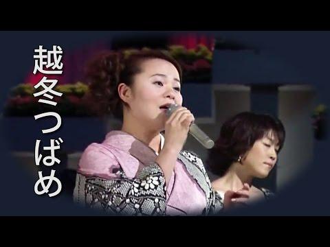 【越冬つばめ】 島津亜矢/水森かおり