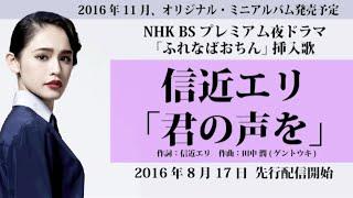 """Official site ▷ http://nobuchika-eri.com/ 信近エリが2016年11月にリ..."
