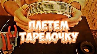 Закрепление стоек+ плетеная тарелочка на донышке ДВП-Плетение из лозы-Wickerwork at the bottom(Наш канал-https://www.youtube.com/user/vladloza1 В этом видео рассмотрим 2 способа закрепления стоек из ивового прута на..., 2014-12-08T04:00:02.000Z)