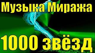 Музыка Миража 1000 звёзд минус ритмичная танцевальная ретро