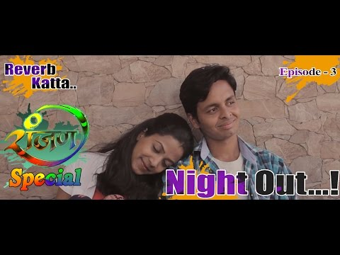 Night Out | Episode 3 | Reverb Katta | Ranjan Marathi Movie Review - Marathi Web Series