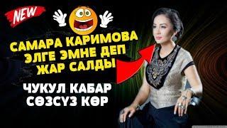 САМАРА КАРИМОВА ЭЛГЕ ЭМНЕ ДЕДИ? ЧУКУЛ КАБАР  Акшоола 20 серия кыргыз кино