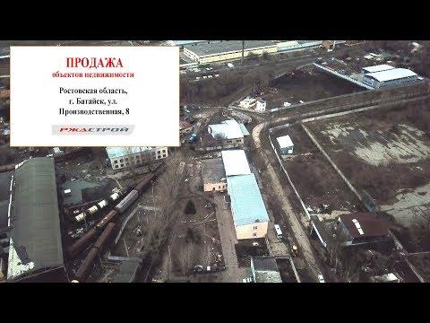 г. Батайск, ул. Производственная, 8 (ОБЪЕКТ ПРОДАН)