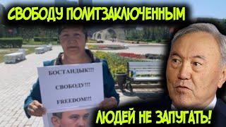 СРОЧНО 27.08.19! Народ Казахстана вышел ПРОТИВ произвола Назарбаева!