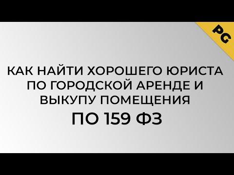 видео: Как найти хорошего юриста по городской аренде и выкупу помещения по 159 ФЗ