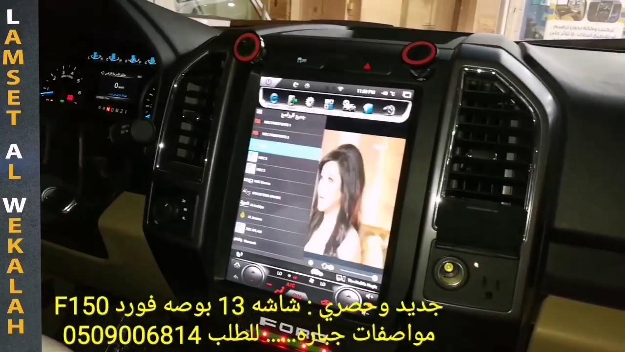 جديد وحصري شاشه 13 بوصه فورد F150 مواصفات جباره للطلب