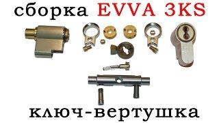 Собираем цилиндр EVVA 3KS в исполнении ключ-вертушка(Рассмотрим, как происходит сборка EVVA 3KS и какие запчасти для этого понадобятся. Подписка на канал: https://www.youtu..., 2015-07-07T14:40:55.000Z)