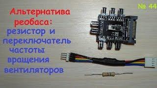 Резисторы и переключатели на замену реобаса для уменьшением шума компьютера - тест обзор